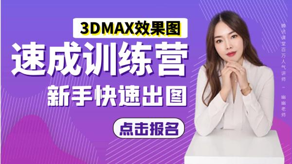 0基础3节课3DMAX效果图速成训练营