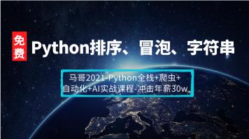 马哥python教程-2021全新Python排序、冒泡字符串实战