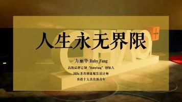 Ruby Fang:人生永无界限