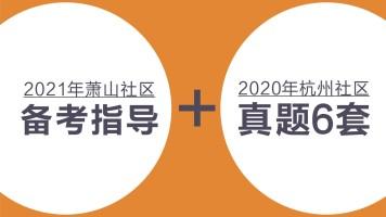 2021年萧山社区笔试备考指导+2020年杭州社区真题6套