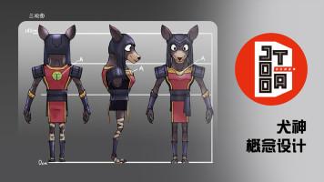 走进次世代游戏教学之 《 犬神游戏角色概念设计课程 》