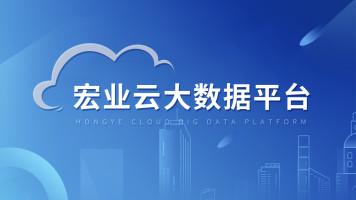 宏业云大数据平台(网络直播)