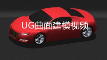 UG/NX 设计