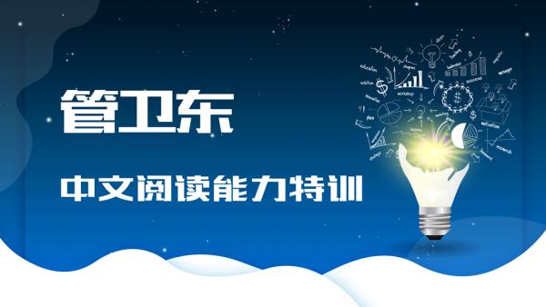 管卫东中文阅读能力特训:客观思维解决阅读速度+理解+记忆+起点