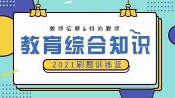 2021特岗/招教【教育综合知识】刷题训练营