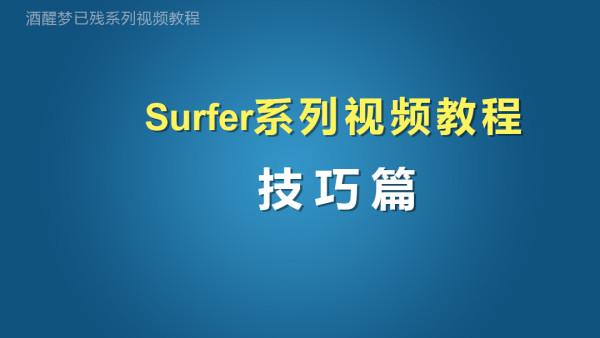 Surfer系列视频教程之技巧篇-第一季