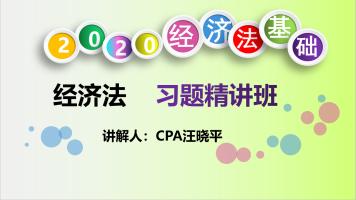 2020年初级经济法基础(习题精讲班)