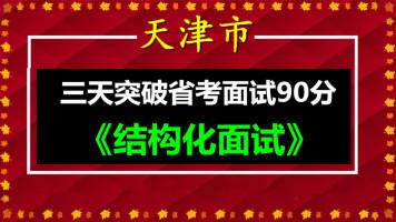 2021年天津省考面试公务员结构化面试教程联考视频历年真题讲义课