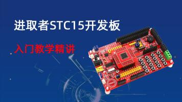 艾克姆进取者STC15开发板入门教学精讲