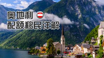 奥地利配额移民项目详解