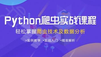 Python教程/Python爬虫/Python爬虫实战课程-详解Python职位需求