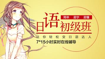 鸿鹄日语1808班N4阶段