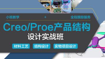 Creo/Proe产品结构设计开发-实战班