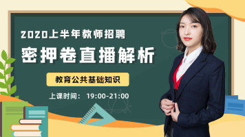 2020四川教师招聘密押卷直播解析--带你玩转考试