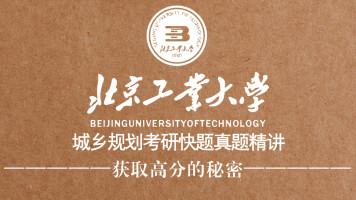 北京工业大学城乡规划快题精讲