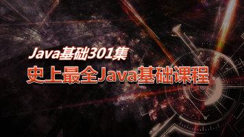 Java基础301集_史上最全Java基础课程(持续更新中)