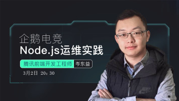 Node.js运维实践-腾讯前端开发工程师岑东益