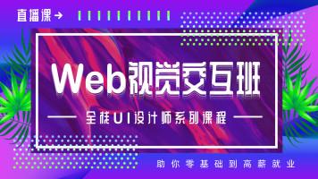 【达摩学院】Web视觉交互班