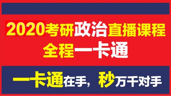 【报名前请QQ管理员】2020考研政治直播全程一卡通