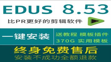 edius8.53软件中文版插件教程模板ED9远程安装EDIUS软件W10//8/7