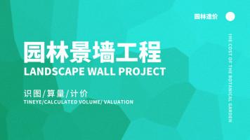 园林景墙工程-园林工程造价案例实操