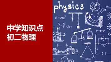 初二物理知识点
