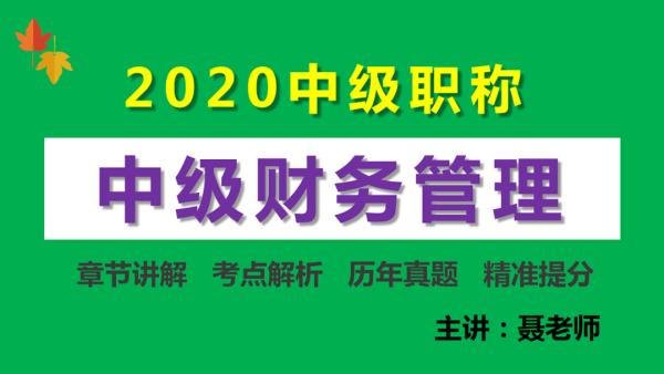 2020年中级财务管理
