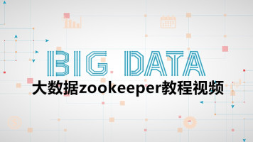 云计算大数据之zookeeper教程