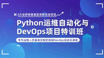 【直播班】Python运维自动化与DevOps项目特训班