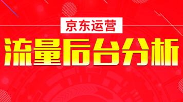 【钴京电商学院】京东运营之流量后台分析