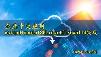 [张彬Linux]企业十大应用-vsftpd+quota+SELinux+firewalld实战