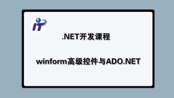 winform高级控件与ADO.NET视频课程