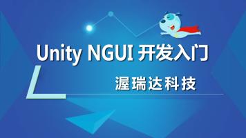 【录播+辅导】Unity NGUI开发入门【渥瑞达科技】