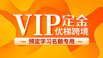 优梯跨境VIP预留名额缴纳定金虾皮VIP体系实操课程【优梯跨境】