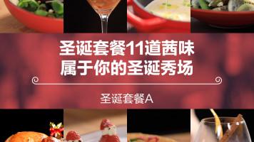 超实惠圣诞套餐A(8道巨赞美食)你的圣诞秀场!