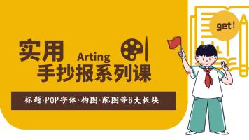 【梦想美术手抄报系列】六节超实用手抄报录播课程