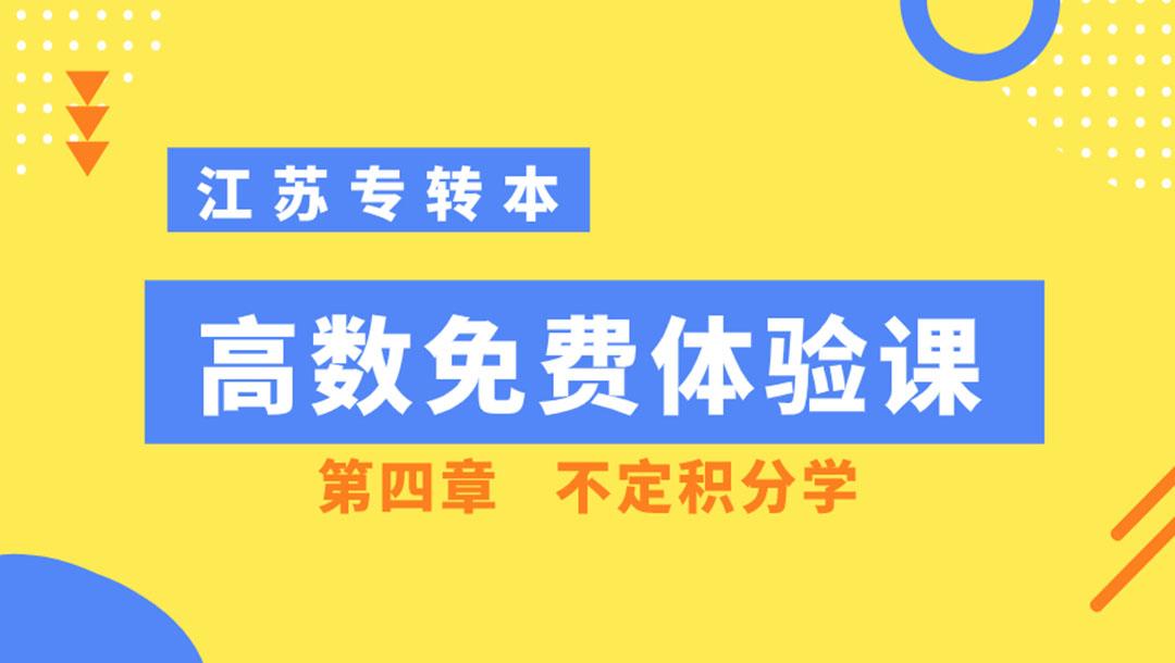 江苏专转本高数体验课【第四章  不定积分学】