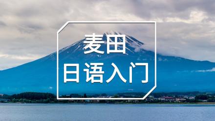 麦田日语入门(四期)