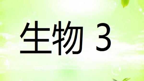 人教版高中生物必修三 必修3 【理工学社】