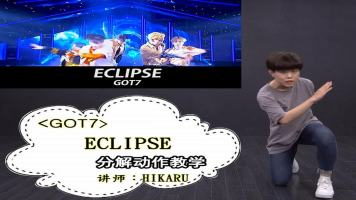 GOT7组合 eclipse分解动作教学