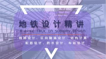 地铁设计精讲