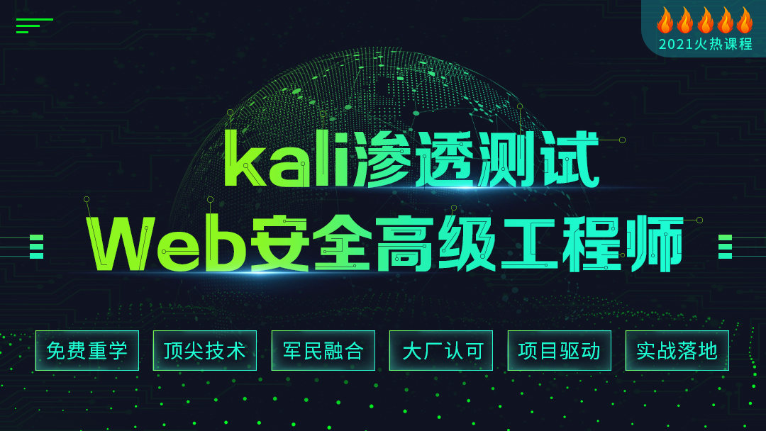 Kali渗透/运维/Web安全/网络安全/信息安全/攻防/渗透测试/数据库