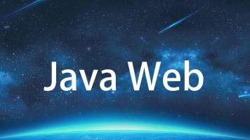 JavaWeb实战练习(jsp/servlet)第3部