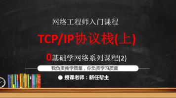 网络工程师入门CCNA 0基础学网络系列2:TCP/IP协议栈上