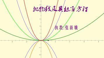 高中数学课堂实录《抛物线及其标准方程》概念课(张新娥)