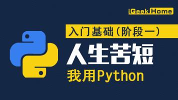 极客营-Python入门基础