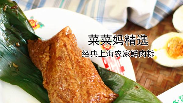 经典上海农家鲜肉粽-妈妈包的味道