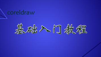 coreldraw基础入门教程