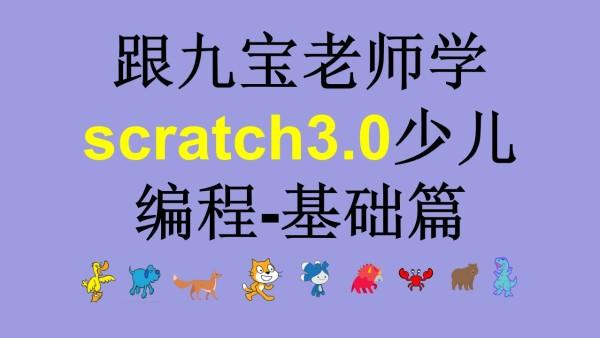 跟九宝老师学scratch3.0少儿编程-基础篇