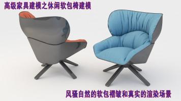 3Dmax高级家具建模【休闲软包椅建模  渲染】